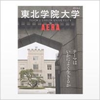 東北学院大学 by AERA